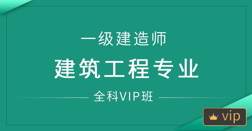 一级建造师-建筑工程专业(全科VIP班)