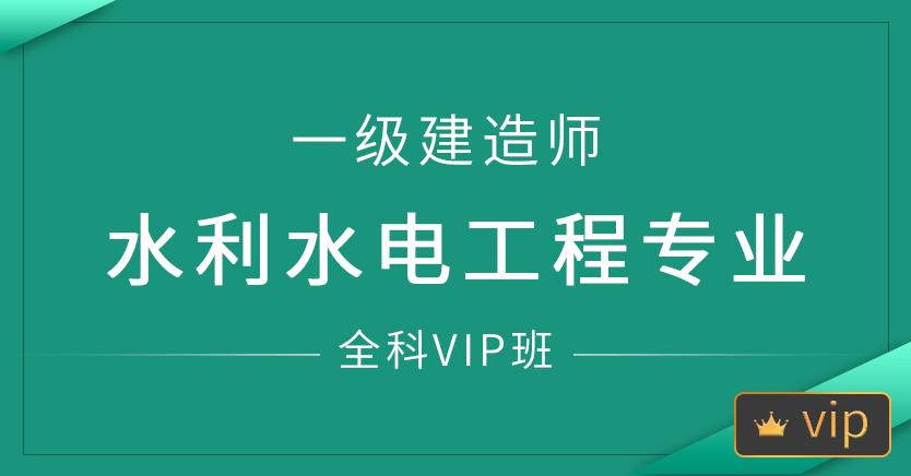 一级建造师-水利水电工程专业(全科VIP班)