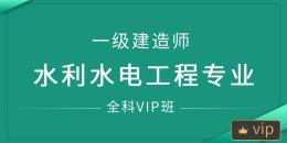 一级建造师-水利水电工程专业(VIP无忧班)