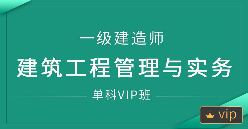 一级建造师-建筑工程管理与实务(单科VIP班)