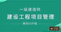 一级建造师-建设工程项目管理(单科VIP班)