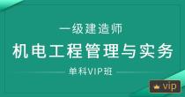 一级建造师-机电工程管理与实务(单科VIP班)