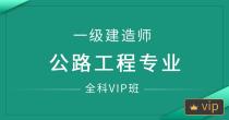 一级建造师-公路工程专业(全科VIP班)