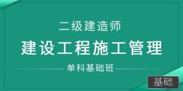 二级建造师-建设工程施工管理(单科基础班)