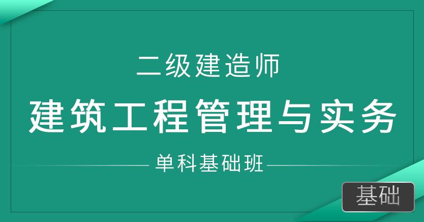 二级建造师-建筑工程管理与实务(单科基础班)