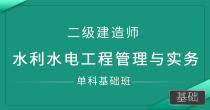 二级建造师-水利水电工程管理与实务(单科基础班)