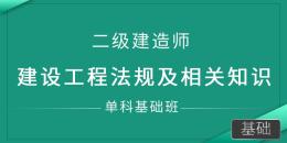 二级建造师-建设工程法规及相关知识(单科基础班)