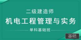 二级建造师-机电工程管理与实务(单科基础班)