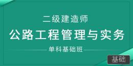 二级建造师-公路工程管理与实务(单科基础班)