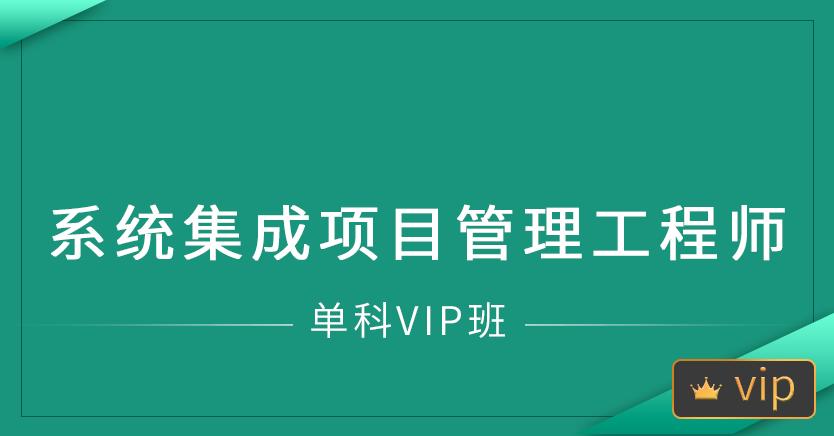 系统集成项目工程师教程单科VIP班