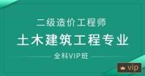 二级造价师-土木建筑工程专业(全科VIP班)