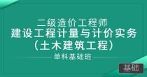 二级造价师-建设工程计量与计价实务(土木建筑工程)(单科基础班)