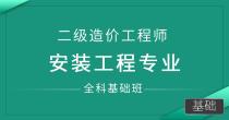 二级造价师-安装工程专业(全科基础班)
