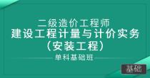 二级造价师-建设工程计量与计价实务(安装工程)(单科基础班)