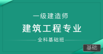 一级建造师-建筑工程专业(全科基础班)