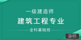 一级建造师-建筑工程专业(基础畅学班)