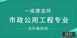 一级建造师-市政公用工程专业(全科基础班)