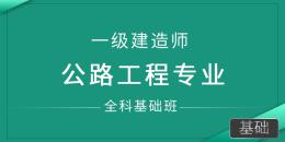 一级建造师-公路工程专业(全科基础班)