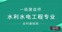 一级建造师-水利水电工程专业(全科基础班)