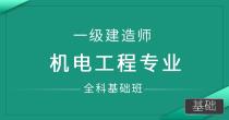 一级建造师-机电工程专业(全科基础班)