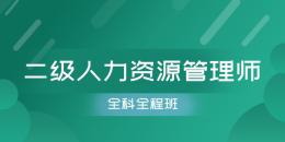 人力资源管理师二级(全科全程班)