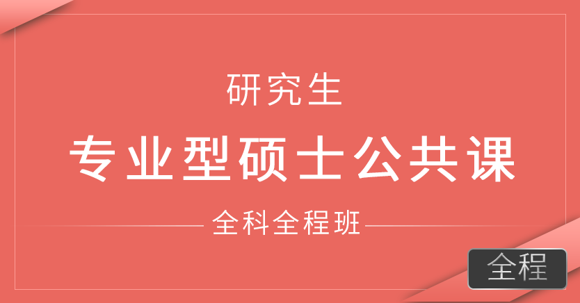 研究生专业型硕士 公共课(全科全程班)