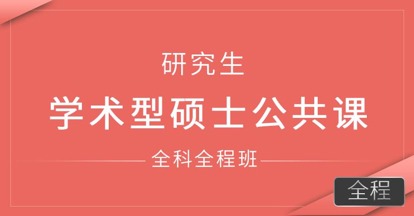 研究生学术型硕士 公共课(全科全程班)