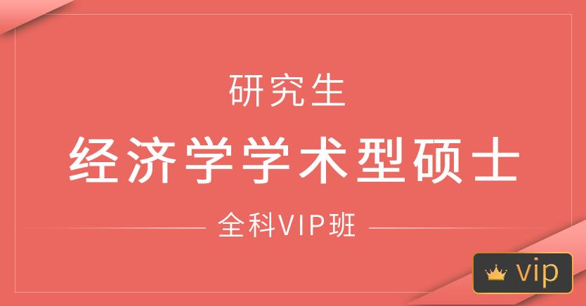 研究生经济学 学术型硕士 统考(全科vip班)