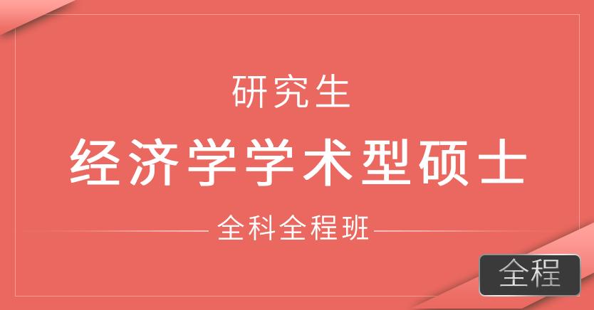 研究生经济学 学术型硕士 统考(全科全程班)
