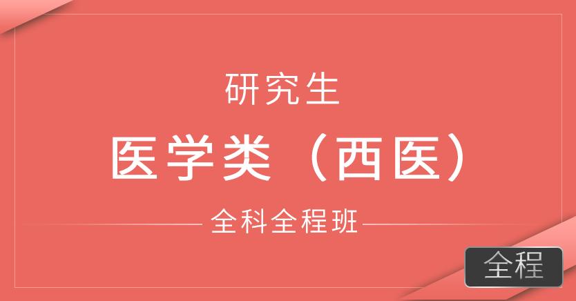研究生西医硕士(全科全程班)