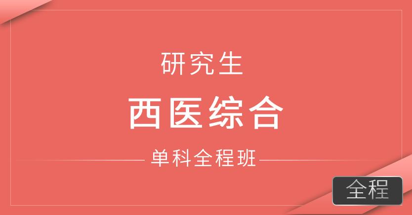 研究生西医综合(单科全程班)