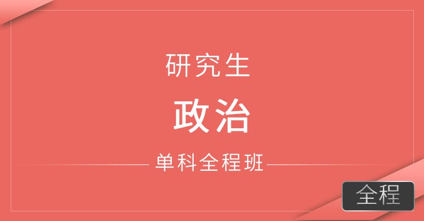 研究生政治(单科全程班)