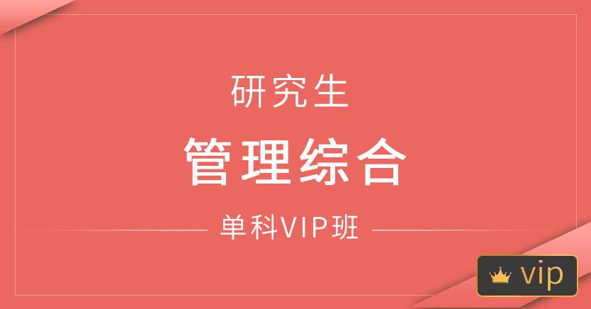 研究生管理综合(单科vip班)