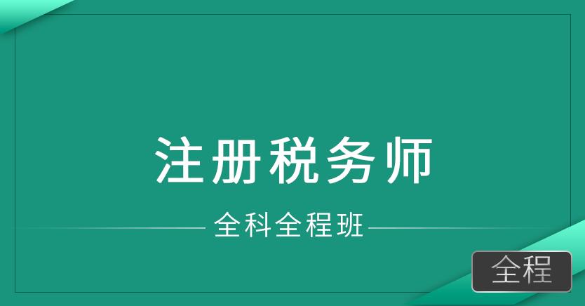 注册税务师全科全程班