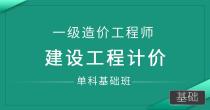 一级造价师-建设工程计价(单科基础班)