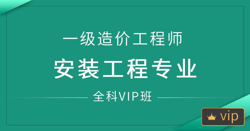 一级造价师-安装工程专业(全科VIP班)