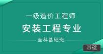 一级造价师-安装工程专业(全科基础班)