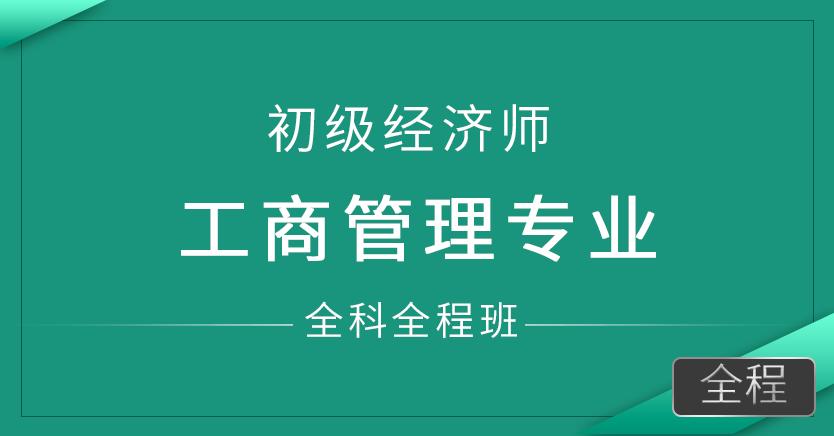 初级经济师-工商管理专业(全科全程班
