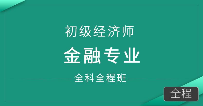 初级经济师-金融专业(全科全程班)