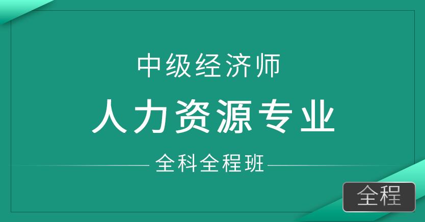 中级经济师-人力资源管理专业(全科全