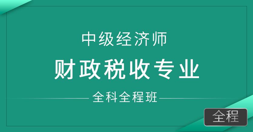 中级经济师-财政税收专业(全科全程班