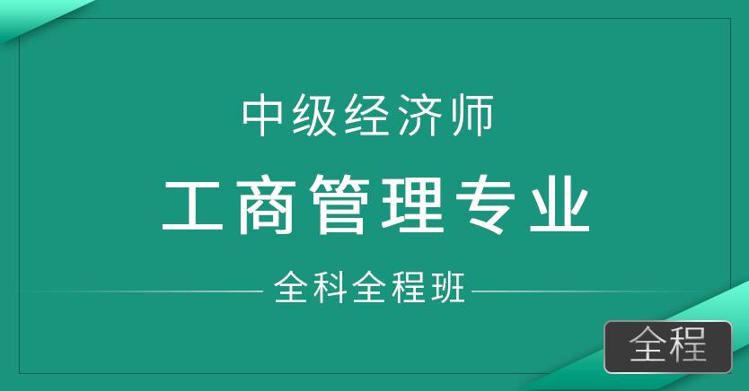 中级经济师-工商管理专业(全科全程班