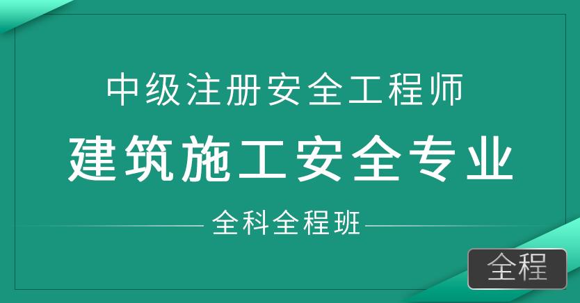 建筑施工安全(全科全程班)