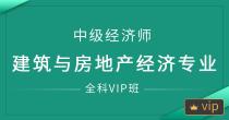 中级经济师-建筑与房地产经济(全科VIP班)