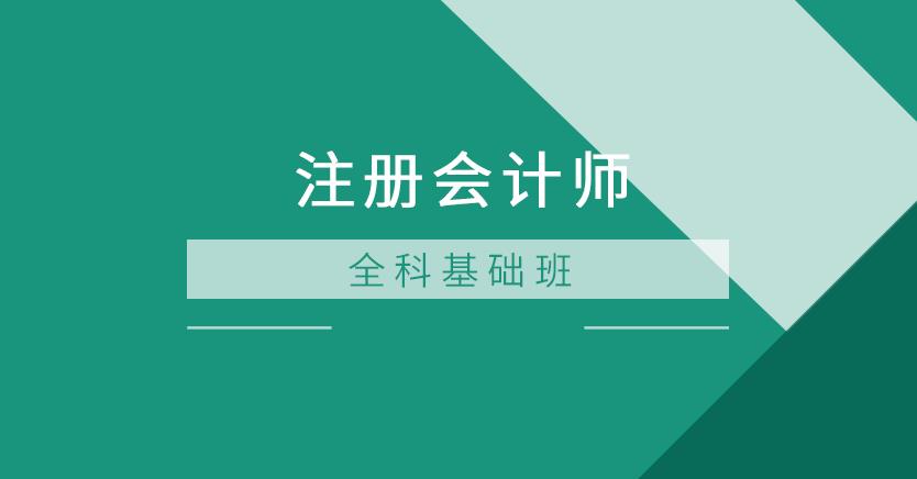 注册会计师(全科基础班)