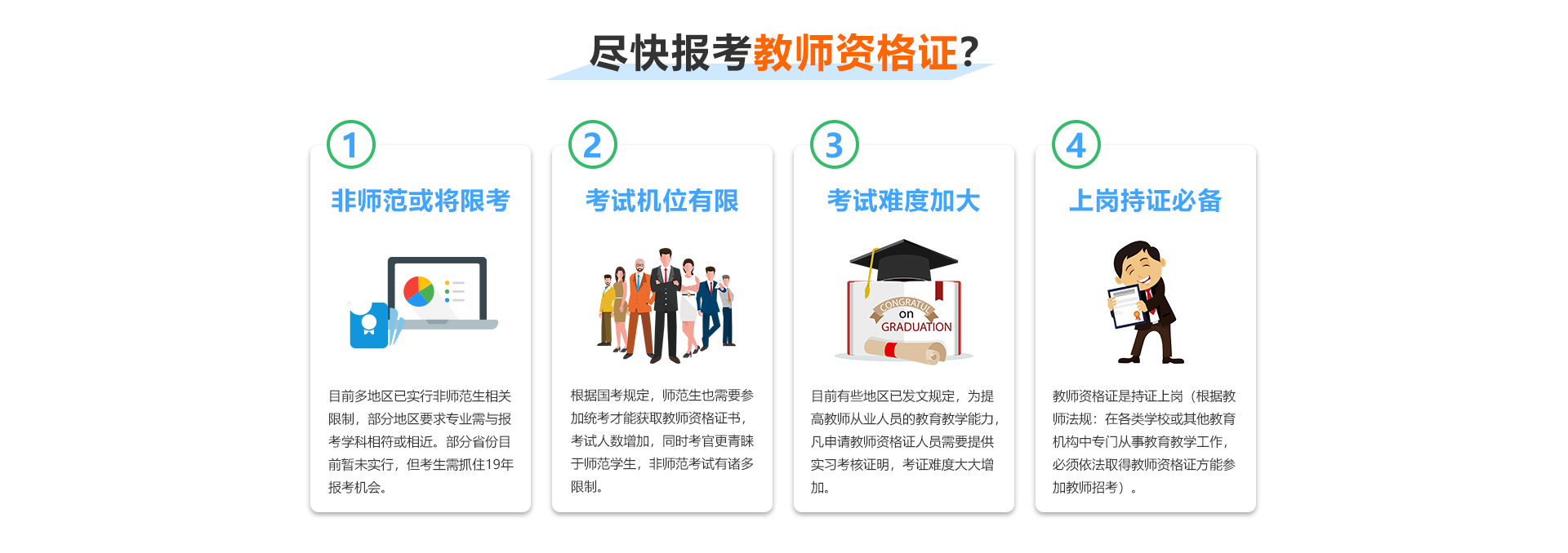 必过视频专题页-专业介绍-小学教师资格证_03.png