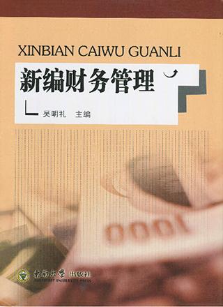 新编财务管理学