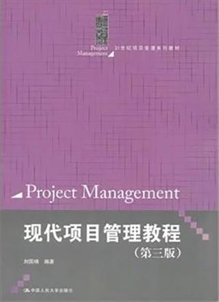 现代项目管理教程(第3版)