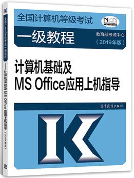 计算机基础及MS Office应用上机指导