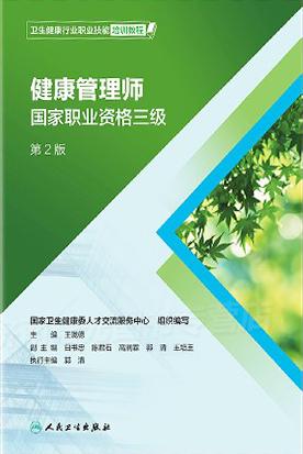 健康管理师 国家职业资格三级(第2版)